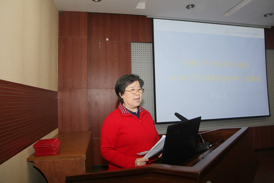 中国生产力促进中心协会理事长刘玉兰在会议中作出汇报.jpg