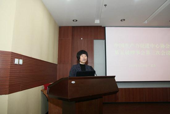中国生产力促进协会监事长韩丽娟主持会议.jpg